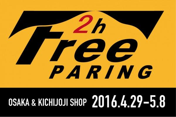 FREEPARKING-1