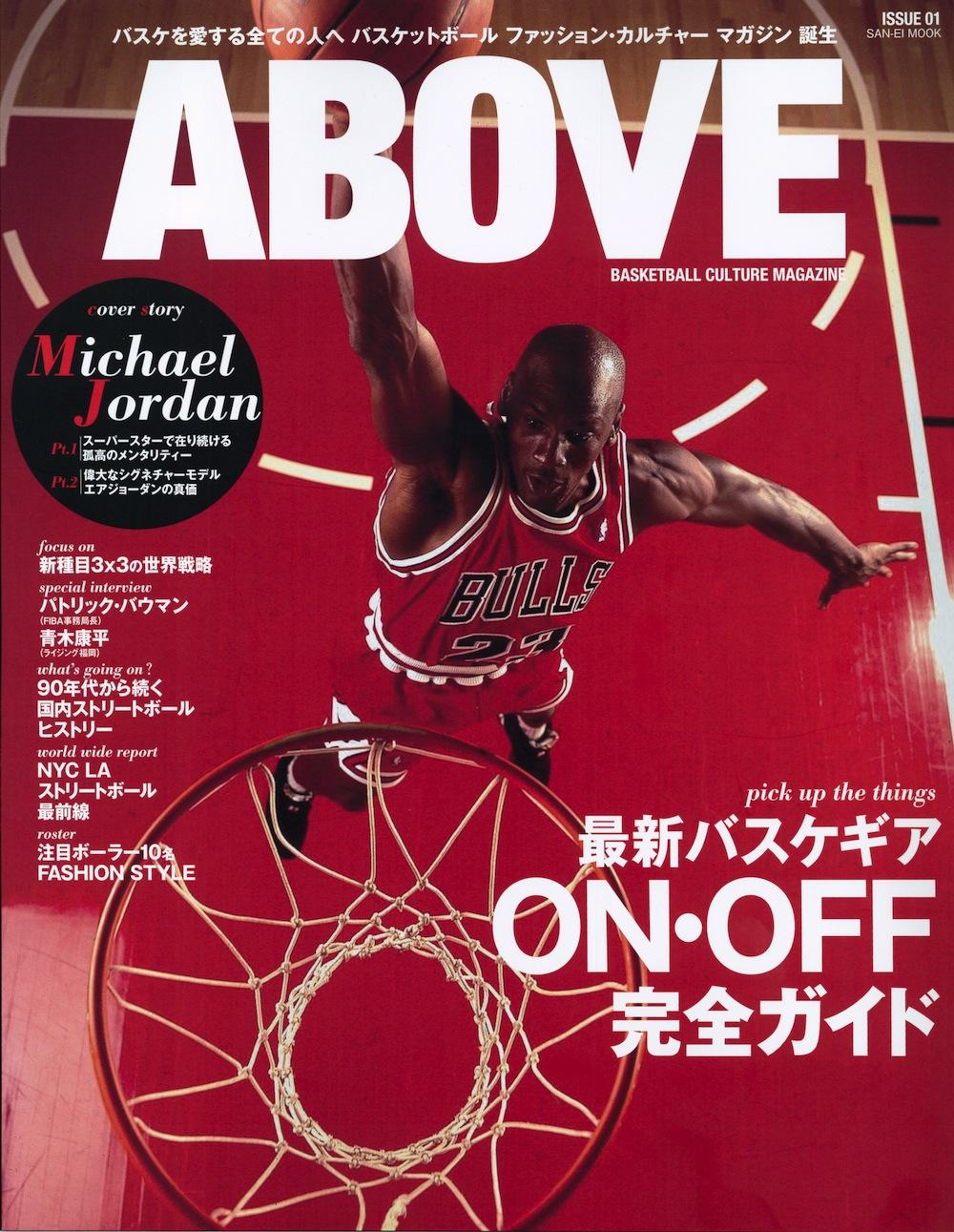 above-issue01-cover