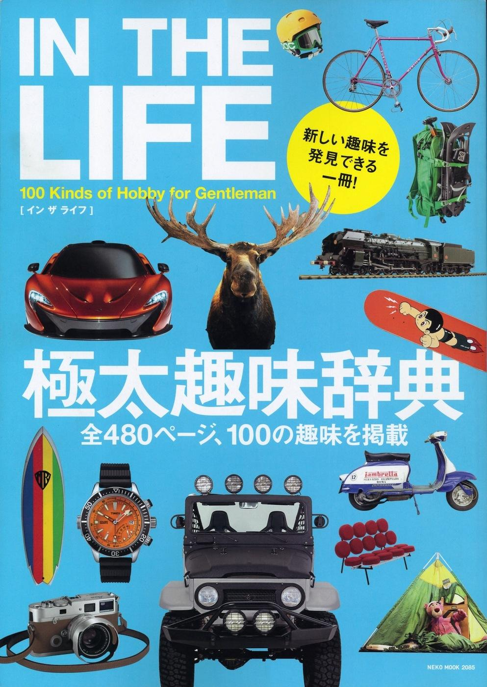 in-the-life-cover